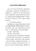 2020年中秋节主题活动总结(小学)