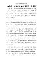工作报告 2020年人大会议时间_2020年陕西省人大换届