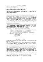 高中语文阅读提高多细节筛选题(下)-笔记版