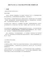 福師大2020年8月網考《20世紀中國文學研究專題》輔導資料