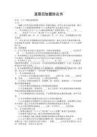 国际连锁机构直营店加盟协议书