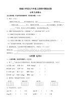部编小学语文六年级上册期中测验试卷