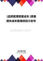 (2020年){品质管理质量成本}质量损失成本管理项目计划书