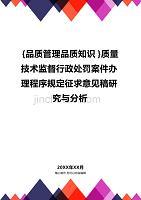 (2020年){品质管理品质知识}质量技术监督行政处罚案件办理程序规定征求意见稿研究与分析