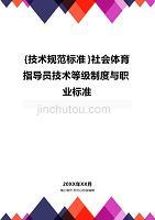 (2020年){技术规范标准}社会体育指导员技术等级制度与职业标准