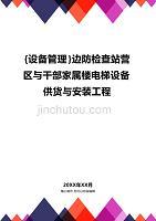(2020年){设备管理}边防检查站营区与干部家属楼电梯设备供货与安装工程