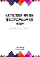 (2020年){生产管理知识}目前国内外乙二醇生产企业产需现状分析