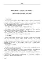 国际经济与贸易专业培养dafa.doc