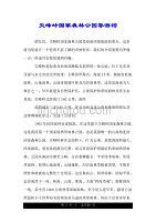 尖峰岭国家森林公园导游词.doc