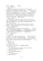 课程名称导游基础知识课程代码01521