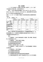 综合题及答案(筹资,投资管理) .