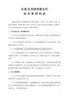 江西XX公司宿舍管理规定
