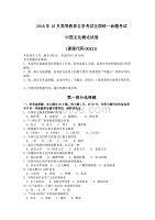 2018年10月中国文化概论试卷及答案
