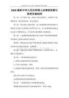 文秘写作 2019最新中华人民共和国土地增值税暂行条例实施细则