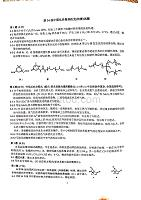 2020年第34届中国奥林匹克化学竞赛被赛化学试题