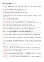 【00321】中国文化概论名词解释