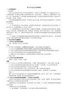 第二讲+社会主义法制理念.doc