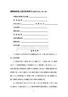 湖南省科技计划项目dafa书(创新平台与人才计划)dafa