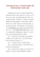 精编(2020)国家开放大学电大《中国近现代史纲要》网络课终结性考试试卷二及试卷三答案