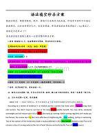 高考英语语法填空秒杀方案