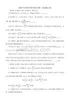 2020年全国高中数学联合竞赛一试试题卷(高联一试含答案及评分标准)