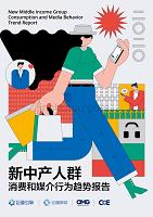 【新中产人群】2020新中产人群消费和媒介行为趋势dafa