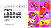 【女性人群】2020女性品质生活趋势洞察dafa