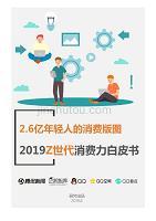 【Z世代】Z世代消费力白皮书2019_企鹅智库