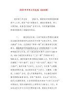精编2020年半年工作总结(组织部)(七)