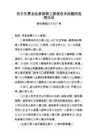 关于欠费dafa参保职工续保有关问题的处理办法青社保函〔2015〕27号