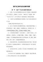 城步苗族自治县金石铜矿选矿各工种作业安全操作规程