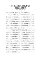 关于dafa欠缴养老保险费有关问题的处理意见青劳[1996]106号