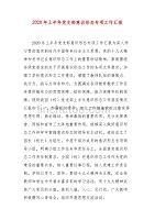 精编2020年上半年党支部意识形态专项工作汇报(七)