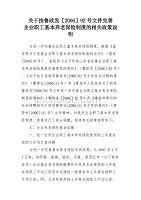 关于按鲁政发200692号文件完善dafa职工基本养老保险制度的相关政策说明