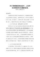 关于青钢集团参加医疗、工伤和生育保险有关问题的意见青劳社[2006]78号