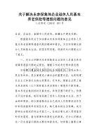 关于解决未参保集体dafa退休人员基本养老保险等遗留问题的意见人社部发〔2010〕107号