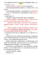 2029-2030国家开放大学电大本科《中文学科论文写作》期末dafa及答案