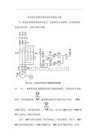 常用低壓電器及基本控制電路復習題