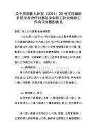 关于贯彻鲁人社发〔2015〕29号文件做好农民专业合作社参加dafa职工社会保险工作有关问题的意见
