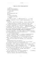 高中生物《基因工程的基本操作程序》名师精选教案4新人教版选修3