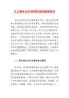 关于城乡社区治理情况的调研dafa(三)