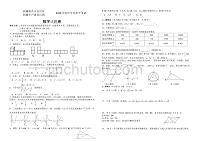 2020年新疆生产建设兵团中考数学试题卷