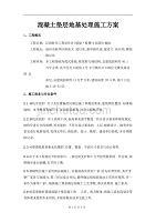 混凝土垫层地基处理施工方案(详细)