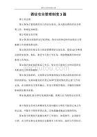 文秘写作 酒店安全dafa3篇