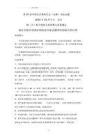 第27届中国化学奥林匹克决赛(北京)手机版dafa