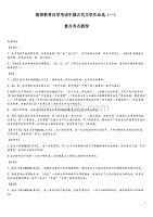 高等教育自學考試重點考點梳理中國古代文學作品選(一)