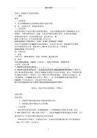 手机版七铵盐中氮含量的测定(甲醛法)