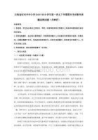 云南省红河州中小学2018-2019学年高一语文下学期期末考试教学质量监测试题含解析