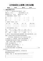 小学语文部编版三年级上册第二单元测试试卷6