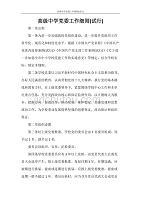 文秘写作 高级dafa党委工作细则(试行)